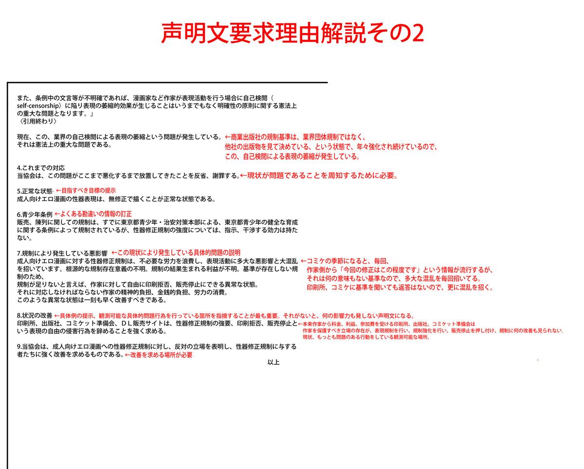 【コラ可】無修正は禁止なの?2スレ [無断転載禁止]©bbspink.com->画像>273枚